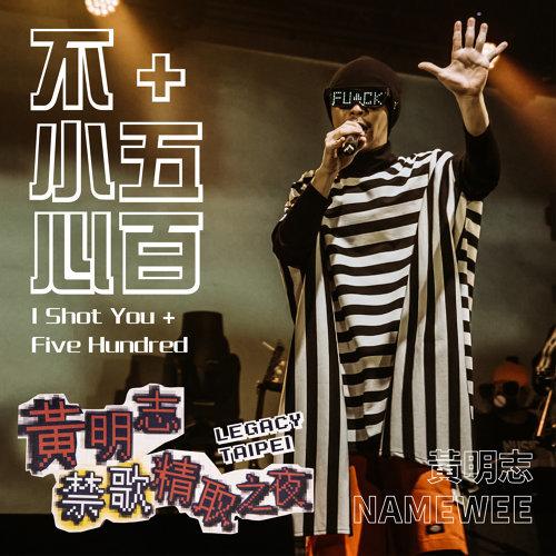不小心 + 五百 - 禁歌精取之夜演唱會現場版本 Live in Legacy Taipei