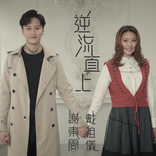 """逆流直上(劇集 """"香港愛情故事"""" 插曲)"""