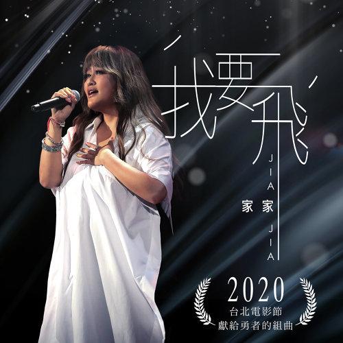 我要飛 / 2020台北電影節獻給勇者的組曲