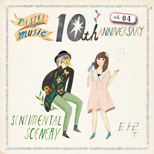 Ten Years After : 4th Single (10th Anniversary Pastel Music) - Single