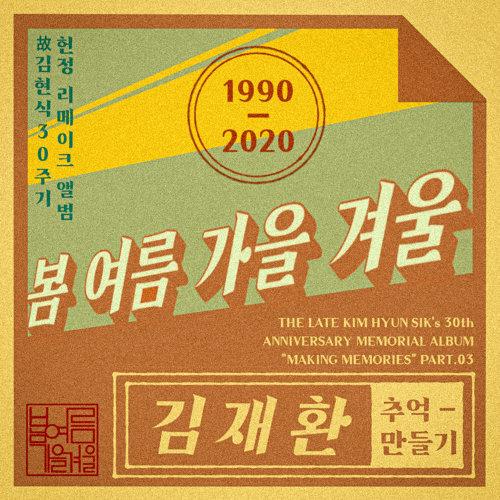 """the late Kim Hyun-sik's 30th Anniversary Memorial Album """"Making Memories"""" Part 3"""
