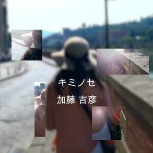 Kiminose - Single