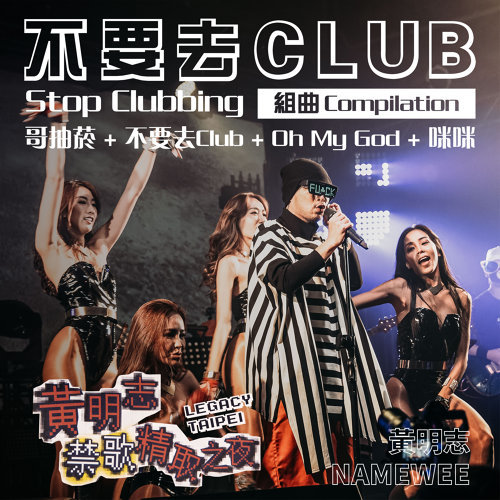 哥抽菸 + 不要去Club + Oh My God + 咪咪 (Ain't A Cigarette + Stop Clubbing + Oh My God + MIMI) - 禁歌精取之夜演唱會現場版本 Live in Legacy Taipei