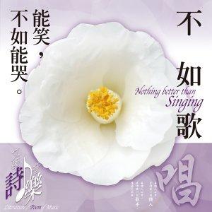 不如歌唱 (Nothing better than Singing)