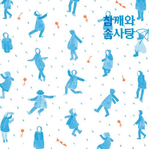 Rainy Dance [Digital Single]