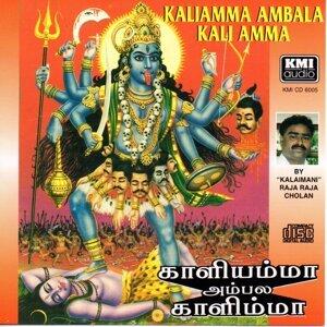 Kaliamma Ambala Kali Amma