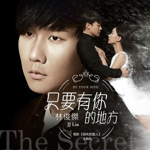 "只要有你的地方 (By Your Side) - The Theme Song Of ""The Secret"""