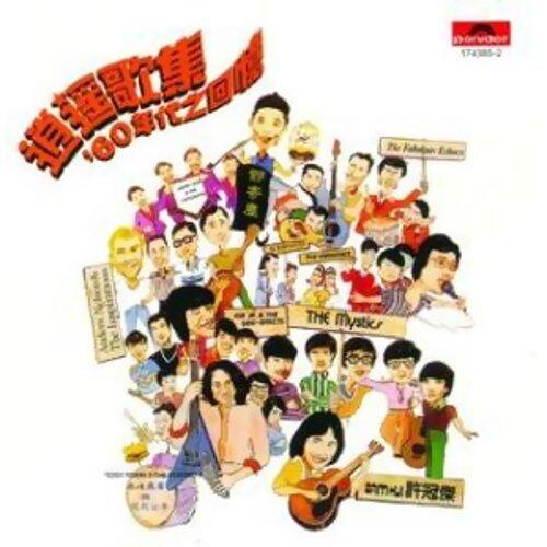 Back To Black Series - Xiao Yao Ge Ji 60 Nine Dai Zhi Hui Yi