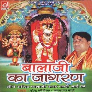 Balaji Ka Jagran