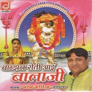 Banjhan Roti Aai Bala Ji
