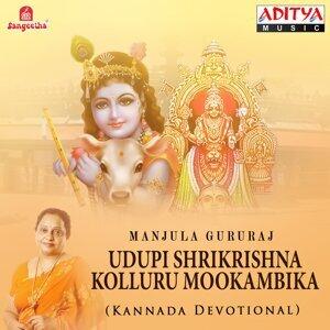 Udupi Shrikrishna Kolluru Mookambika
