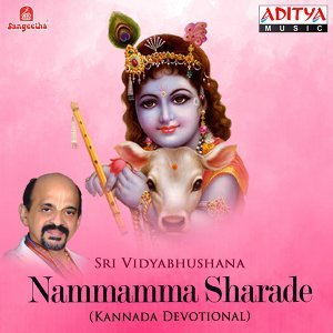 Nammamma Sharade