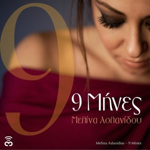 9 Mines