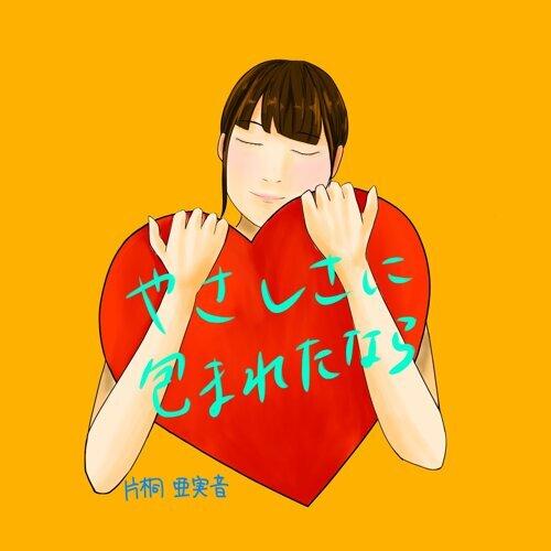 やさしさに包まれたなら (Latin Version) [cover] [feat. 片桐 羅文 & 片桐 勝彦]