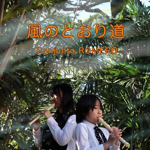風のとおり道 (Recorder Ver.) [cover] [feat. 片桐羅文, 片桐亜実音 & 片桐勝彦]