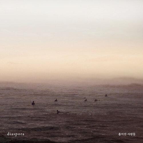 diaspora : 흩어진 사람들 [EP]