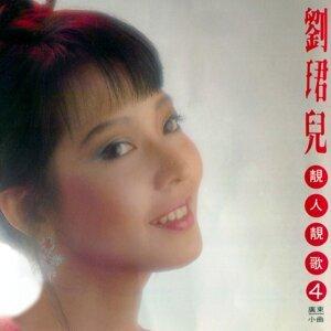 靚人靚歌, Vol. 4 (廣東小曲) - 修復版