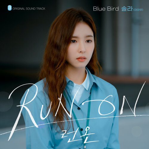 Blue Bird (Run On OST Part.3)