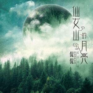仙女山的月亮