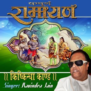 Sampurana Ramayan - Kishkindha Kand