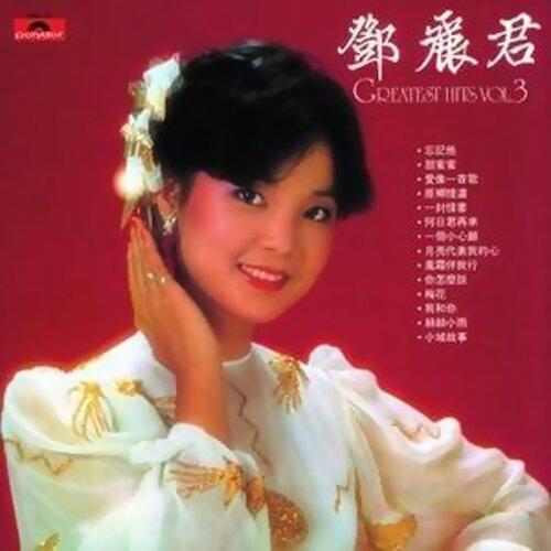 BTB邓丽君-Greatest Hits Vol. 3
