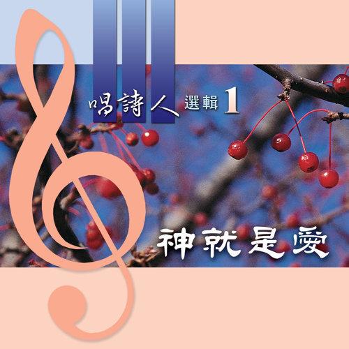 唱诗人选辑1─神就是爱 (Singers' Selection 1 - God is Love)