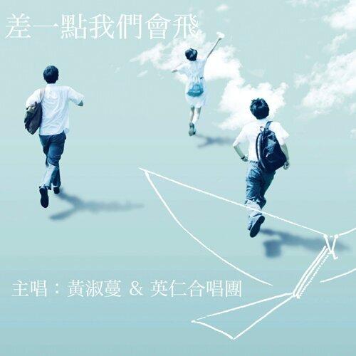 差一点我们会飞 (We Almost Fly) - 電影「哪一天我們會飛」主題曲