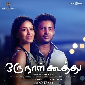 Oru Naal Koothu - Original Motion Picture Soundtrack