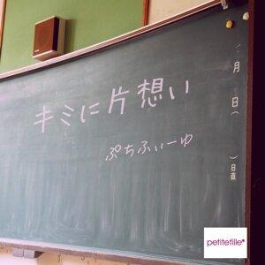 キミに片想い (KIMI-NI-KATAOMOI)
