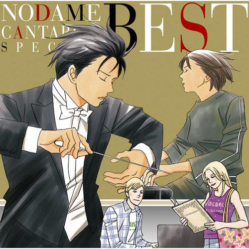 のだめカンタービレ スペシャル BEST! (Nodame Cantabile Special BEST!)