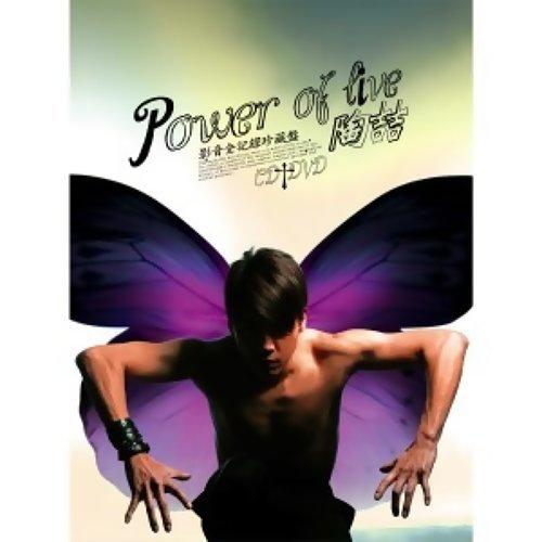 Power Of Live影音全纪录珍藏盘