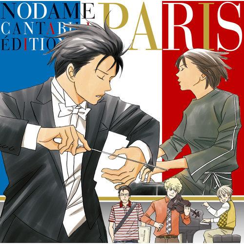 Nodame Cantabile Paris Version