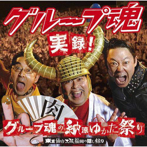 実録!グループ魂の納涼ゆかた祭り 東京仙台大阪福岡の隠し録り