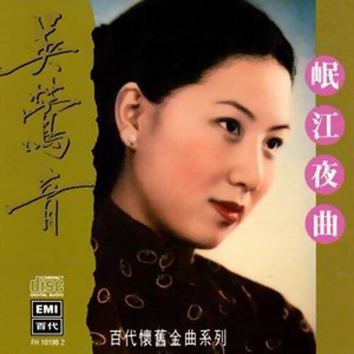 百代中國時代曲名典 (八) 吳鶯音 岷江夜曲 - 八 吳鶯音 岷江夜曲