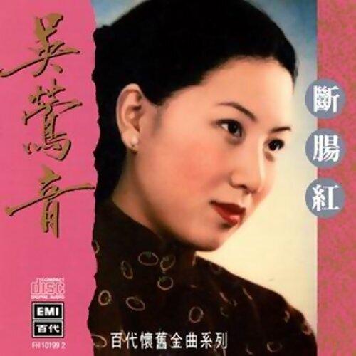 百代中國時代曲名典 (九) 吴鶯音 斷腸紅 - 九 吳鶯音 斷腸紅