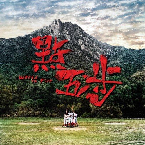 沙燕之歌 - 電影 : 點五步 主題曲 - 電影<點五步>主題曲