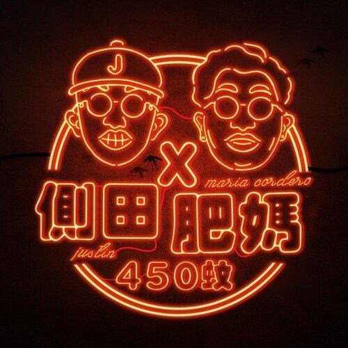 450蚊 - feat. 肥媽