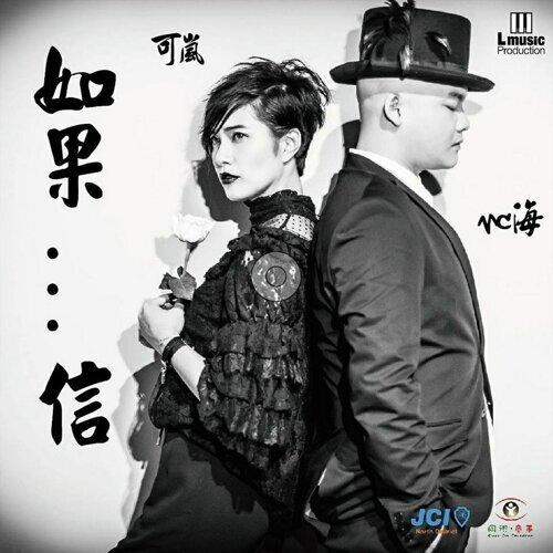 如果信 (feat. MC海)