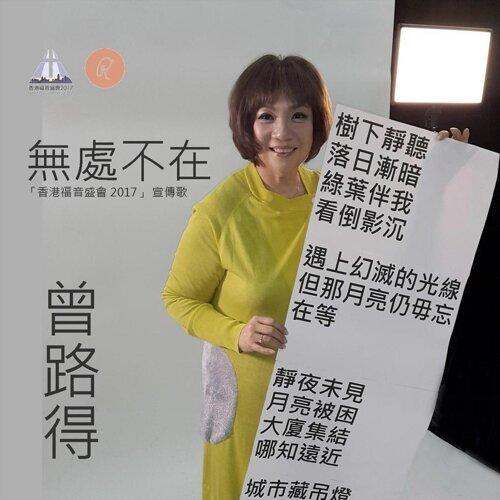 無處不在 - 香港福音盛會2017宣傳歌