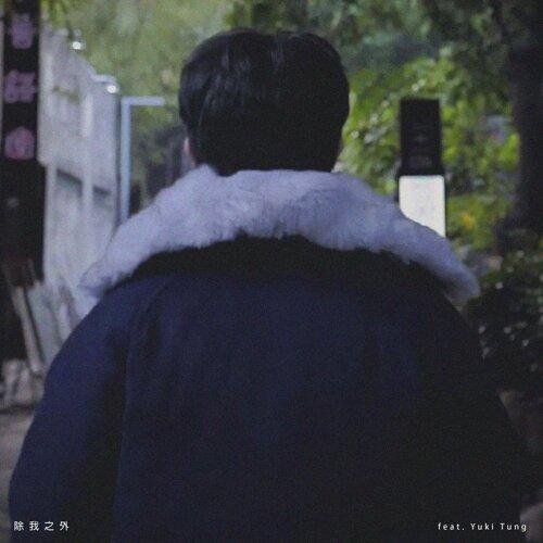 除我之外 (feat. 童靖文)