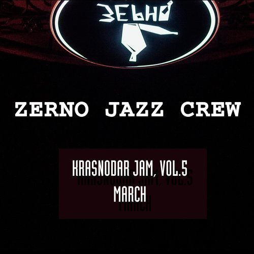 Krasnodar Jam, Vol. 5 (March)