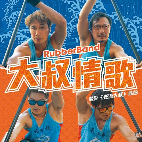 大叔情歌 (feat. UNIQUESOUL AKA BUSMAN 4.0) (電影《逆流大叔》插曲)