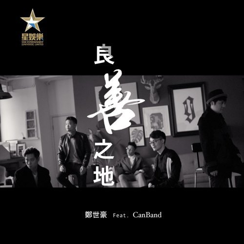 良善之地 (feat. CanBand)