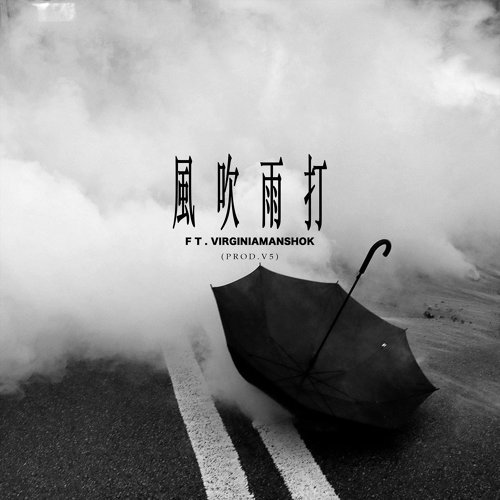 風 吹 雨 打 (feat. VIRGINIAMANSHOK)