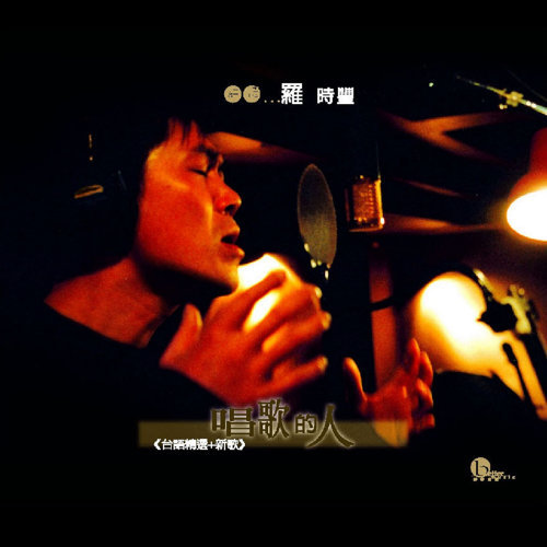 唱歌的人 (台語精選+新歌)