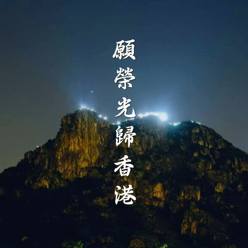 願榮光歸香港