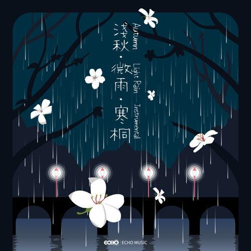 淺秋.微雨.寒桐