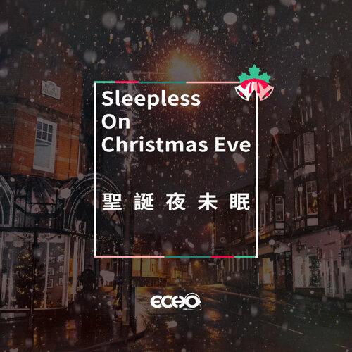 聖誕夜未眠