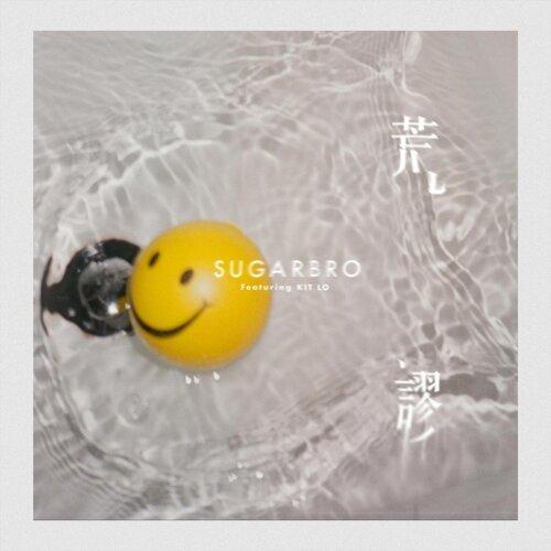 荒謬 (feat. KitLo@逆流)