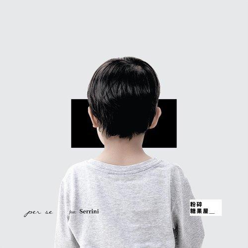 粉碎糖果屋 (feat. Serrini)